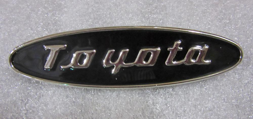FJ25 FJ40 FJ45 FJ55 FJ60 FJ62 FJ80 & FJ Cruisers Emblem Early Reproduction  (Black) SKU: 20-2163